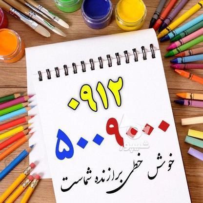 0912.500.9000 در گروه خرید و فروش موبایل، تبلت و لوازم در تهران در شیپور-عکس1