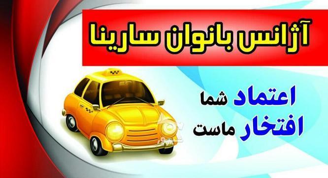 راننده  خانم در آژانس بانوان سارینا در گروه خرید و فروش استخدام در کرمانشاه در شیپور-عکس1