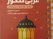 کتاب لقمه طلایی عربی مهر و ماه دهم تا دوازدهم در شیپور-عکس کوچک