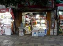 سرقفلی مغازه 22 متری میدان امام ابتدای خیابان اراک در شیپور-عکس کوچک
