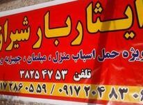 ایثار بار شیراز  حمل اثاثیه منزل تضمینی  در شیپور-عکس کوچک