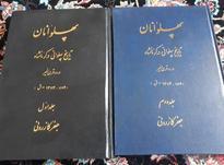 کتاب دو جلدی پهلوانان کرمانشاه در شیپور-عکس کوچک