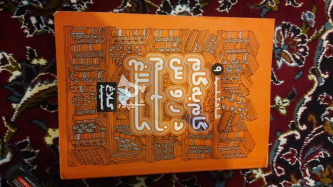کتاب گام به گام نهم سری کلاغ در گروه خرید و فروش ورزش فرهنگ فراغت در کرمانشاه در شیپور-عکس1