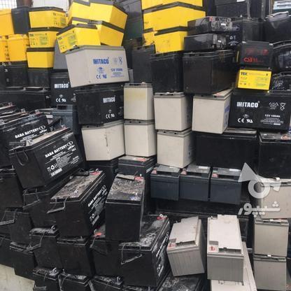خریدار ضایعات باطری یو پی اس | باتری Ups در گروه خرید و فروش خدمات و کسب و کار در تهران در شیپور-عکس2