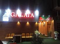 استخدام کافه گالاتا در شیپور-عکس کوچک