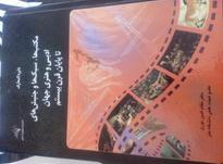 دایره المعارف مکتب های ادبی و هنری جهان در شیپور-عکس کوچک