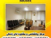 بهترین مرکز مشاوره خانواده در تهران در شیپور-عکس کوچک