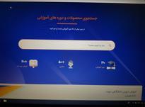 طراحی سایت در شیپور-عکس کوچک
