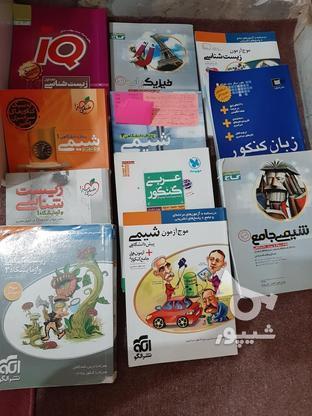 کتاب های کنکور نطام قدیم در گروه خرید و فروش ورزش فرهنگ فراغت در گلستان در شیپور-عکس1
