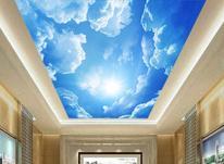 آموزش نصب آسمان مجازی  در شیپور-عکس کوچک