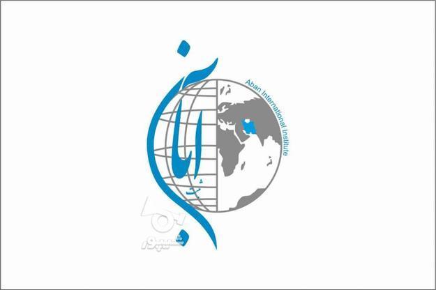 موسسه ثبت آبان در گروه خرید و فروش خدمات در تهران در شیپور-عکس1
