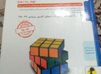کتاب نو 32 استان قیمت روی جلد در شیپور-عکس کوچک
