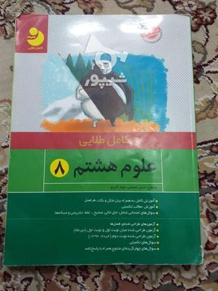 کتاب نو کامل طلایی علوم  در گروه خرید و فروش ورزش فرهنگ فراغت در فارس در شیپور-عکس1