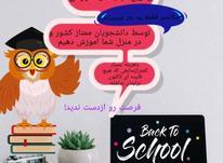 مشاوره و اموزش مطالب تمامی پایه های تحصیلی  در شیپور-عکس کوچک
