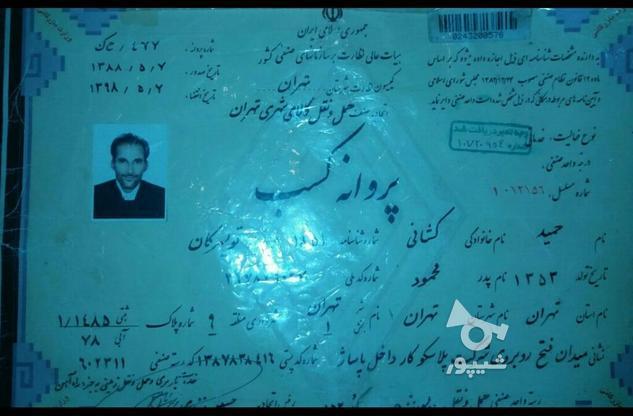باربری وحمل نقل .چیتگر.دریاچه..شهرزیبا تهران در گروه خرید و فروش خدمات در تهران در شیپور-عکس1