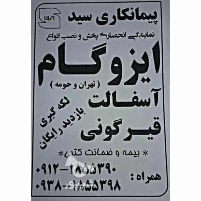 نصب وتعمیرات انواع ایزوگام؛قیرگونی  در گروه خرید و فروش خدمات در تهران در شیپور-عکس1
