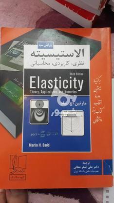 کتاب مکانیک الاستیسته به قیمت قبل در گروه خرید و فروش ورزش فرهنگ فراغت در اصفهان در شیپور-عکس1