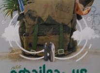 کتاب عربی دوازدهم میکروطبقه بندی 50% تخفیف در شیپور-عکس کوچک
