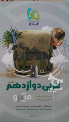 کتاب عربی دوازدهم میکروطبقه بندی 50% تخفیف در گروه خرید و فروش ورزش فرهنگ فراغت در تهران در شیپور-عکس1