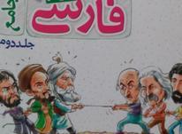 کتاب تست فارسی دوازدهم خیلی سبز - 46% تخفیف در شیپور-عکس کوچک
