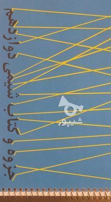 جزوه و کتاب شیمی دهم، یازدهم و دوازدهم + مجموعه تست در گروه خرید و فروش ورزش فرهنگ فراغت در تهران در شیپور-عکس1