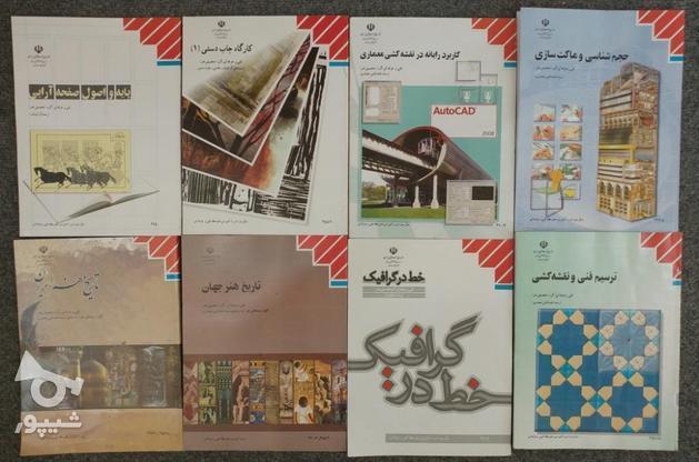 کتاب و جزوه رشته گرافیک. بدون هزینه در گروه خرید و فروش ورزش فرهنگ فراغت در گلستان در شیپور-عکس1