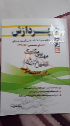 کتاب های امادگی دکتری انتشارات پردازش در گروه خرید و فروش ورزش فرهنگ فراغت در اصفهان در شیپور-عکس1