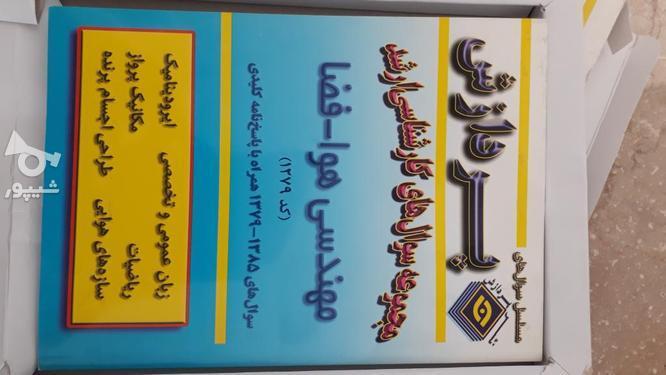 مجموعه سوالات کارشناسی ارشد هوا فضا در گروه خرید و فروش ورزش فرهنگ فراغت در اصفهان در شیپور-عکس1