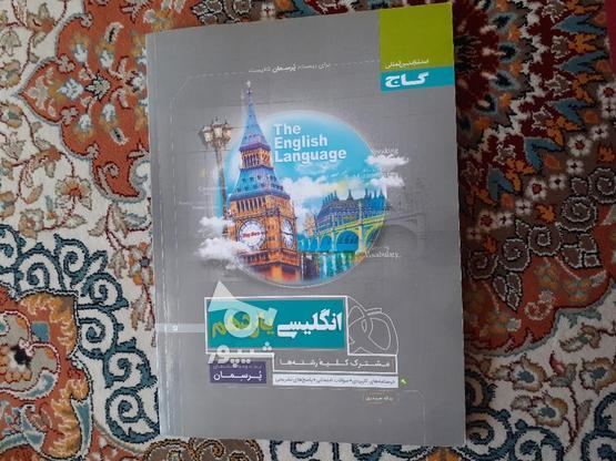 انگلیسی یازدهم پرسمان در گروه خرید و فروش ورزش فرهنگ فراغت در اصفهان در شیپور-عکس1