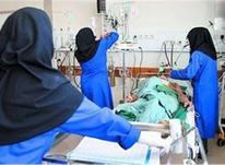 استخدام پرستار در مراکز درمانی استان اصفهان در شیپور-عکس کوچک