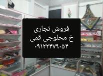 مغازه تجاری.دارای سند ملکیت تک برگ. در شیپور-عکس کوچک