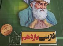 سیر تا پیاز فارسی یازدهم نظام جدید زیر قیمت بازار در شیپور-عکس کوچک
