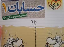 کتاب تست رشته ریاضی فیزیک در شیپور-عکس کوچک