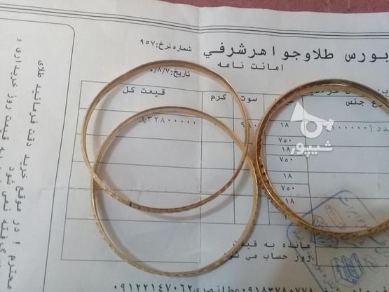 النگو سالم در گروه خرید و فروش لوازم شخصی در تهران در شیپور-عکس1