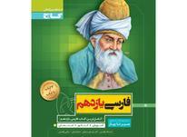 کتاب فارسی یازدهم سری سیر تا پیاز گاج در شیپور-عکس کوچک