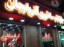 استخدام آقا و یا خانم کباب پز آقا در رستوران  در شیپور-عکس کوچک