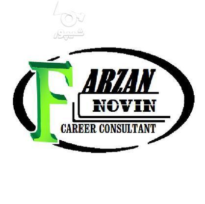 نیرو با تحصیلات کارشناسی به بالا شرکت تولیدی و خدماتی در گروه خرید و فروش استخدام در تهران در شیپور-عکس1