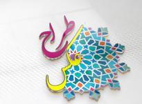 طراحی انواع عکس،لوگو،مهر،گیف،بنر،کارت ویزیت و... در شیپور-عکس کوچک