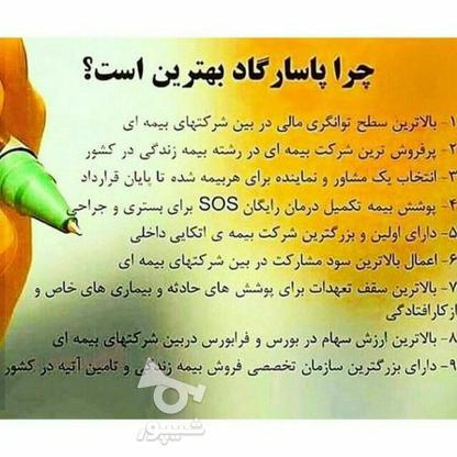 بیمه پاسارگاد در گروه خرید و فروش خدمات در کرمانشاه در شیپور-عکس1