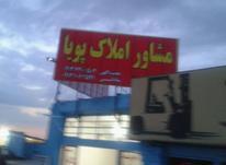 منشی پاره وقت جهت املاک  در شیپور-عکس کوچک