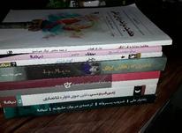 فروش کتابهای ادبی به قیمت خرید در شیپور-عکس کوچک