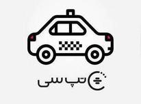 استخدام راننده خانم و آقا در شیپور-عکس کوچک
