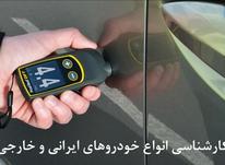 مرکز کارشناسی خودروهای غرب تهران در شیپور-عکس کوچک