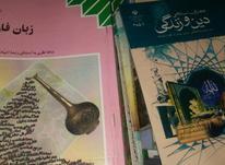 کتاب های درسی کنکور تجربی در شیپور-عکس کوچک