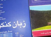 کتاب های کمک درسی تجربی در شیپور-عکس کوچک