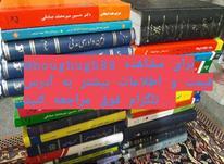 فروش کتب درسی و تستی رشته حقوق  در شیپور-عکس کوچک