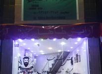 رهن و اجاره صندلی آرایشگاه مردانه طاها در شیپور-عکس کوچک