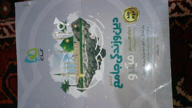 تعدادی کتاب کنکور در گروه خرید و فروش ورزش فرهنگ فراغت در تهران در شیپور-عکس1