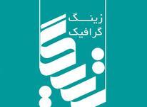 طراحی وبسایت، سئو و اینستاگرام زینگ گرافیک شیراز در شیپور-عکس کوچک