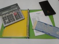 انجام کلیه امور حسابداری در شیپور-عکس کوچک